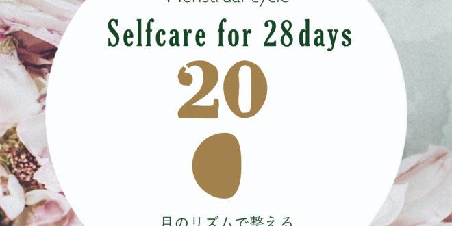 Self care for 28day 美しく巡る心とからだ-DAY 20