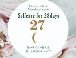 Self care for 28day 美しく巡る心とからだ-DAY 27