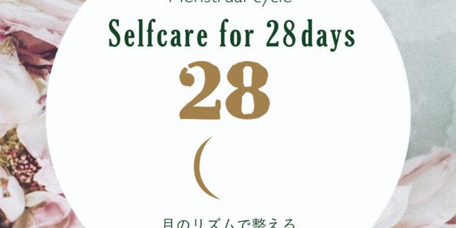 Self care for 28day 美しく巡る心とからだ-DAY 28