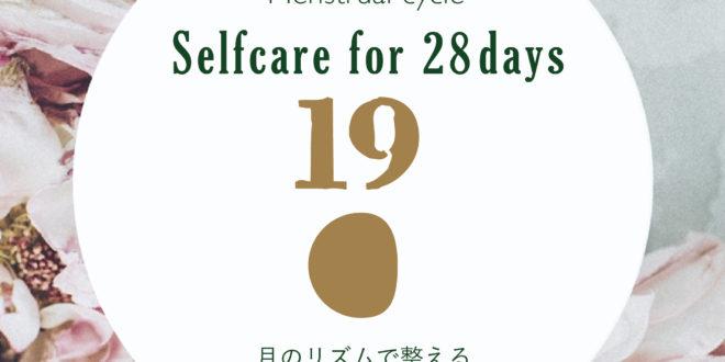 Self care for 28day 美しく巡る心とからだ-DAY 19