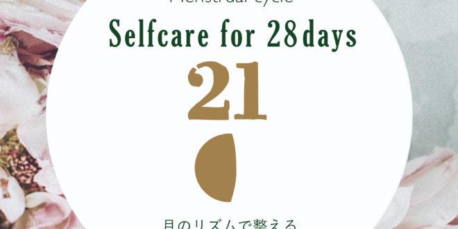 Self care for 28day 美しく巡る心とからだ-DAY 21