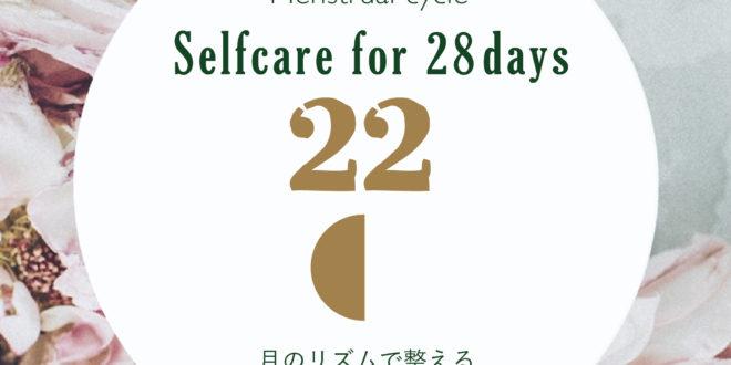 Self care for 28day 美しく巡る心とからだ-DAY 22