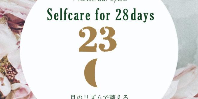Self care for 28day 美しく巡る心とからだ-DAY 23