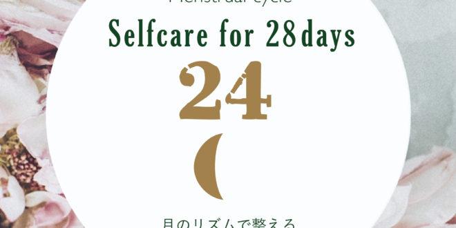 Self care for 28day 美しく巡る心とからだ-DAY 24