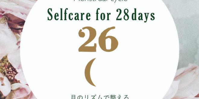 Self care for 28day 美しく巡る心とからだ-DAY 26